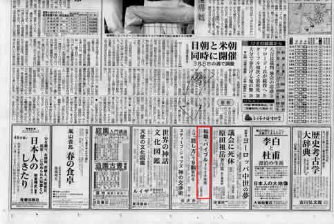 2007年2月25日発売号 西日本新聞 (西日本新聞社) 掲載記事