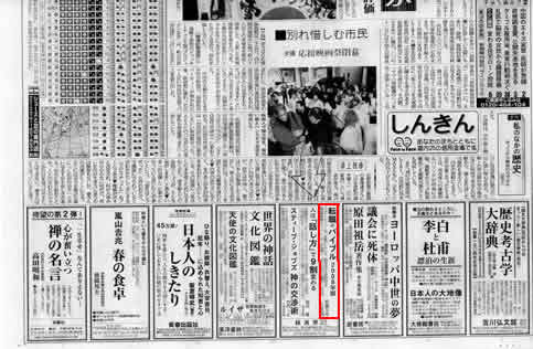 2007年2月26日発売号 北海道新聞 (北海道新聞社) 掲載記事