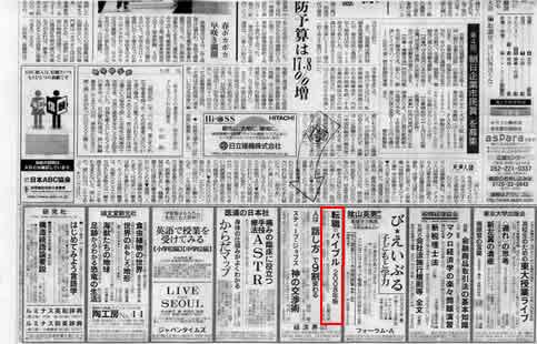 2007年3月5日発売号 朝日新聞 (朝日新聞名古屋本社) 掲載記事