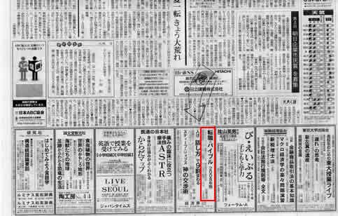 """2007年3月5日発売号 朝日新聞 (朝日新聞大阪本社) 掲載記事>朝日新聞(朝日新聞大阪本社)</a></td> </tr> <tr> <th>3月1日発刊号</th> <td><a class=""""fancybox-inline"""" href="""