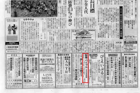 2007年3月5日発売号 朝日新聞 (朝日新聞西部本社) 掲載記事