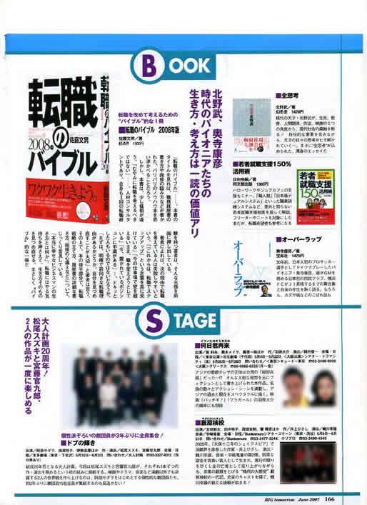 2007年4月25日発売号  BIG Tomorrow(青春出版社)掲載記事