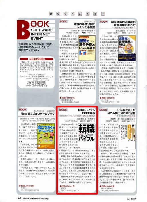 2007年5月1日発行 日本版FPジャーナル(日本フィナンシャル・プランナーズ協会)掲載記事