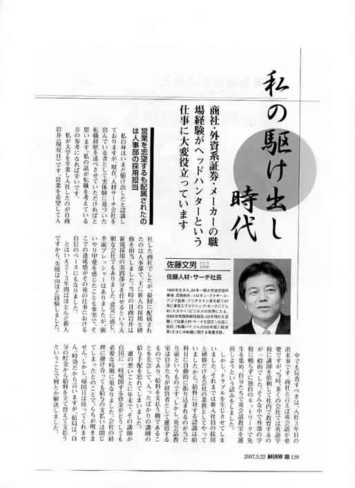 2007年5月8日発売号  経済界(経済界)掲載記事