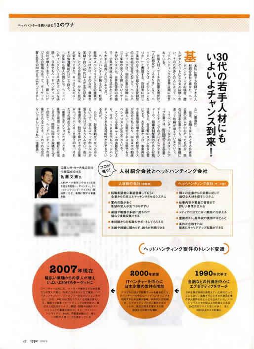 2007年5月8日発売号  type(キャリアデザインセンター)掲載記事
