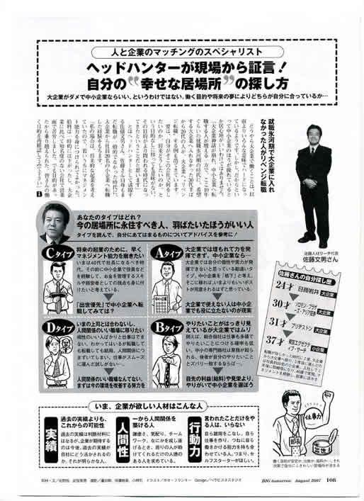 2007年6月25日発売号  BIG tomorrow(青春出版社)掲載記事