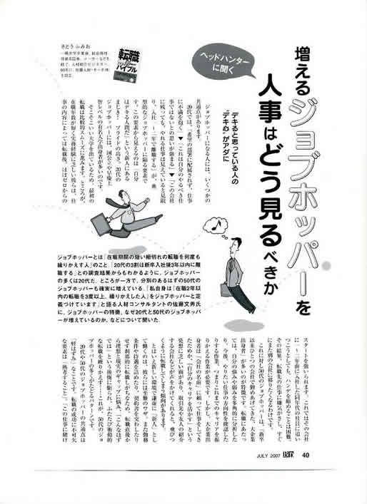 2007年7月3日発売号  月刊ビジネスデータ(日本実業出版社)掲載記事