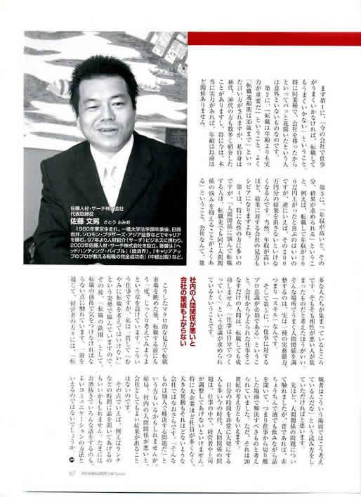 2007年7月10日発売号  JPNマネジメント2007夏季号(中経出版)掲載記事