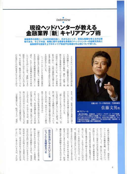 2007年7月17日発行号  金融業界への転職 スペシャル読本(日経HR)掲載記事