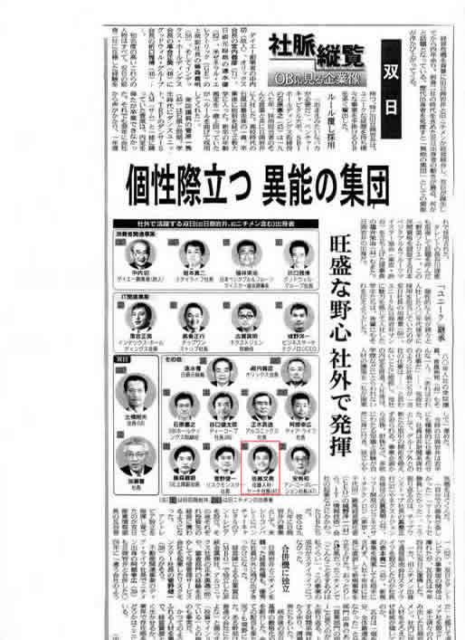 2007年9月12日発刊号  日経産業新聞(日本経済新聞社)掲載記事