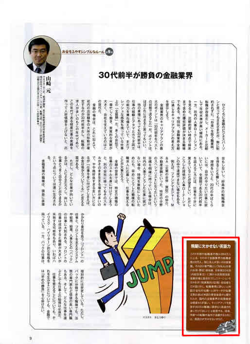 2007年11月10日発売号  日経キャリアマガジン12月号 掲載記事