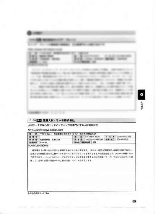 2007年12月28日発刊号 労政時報/号外 (株式会社労務行政) 掲載記事