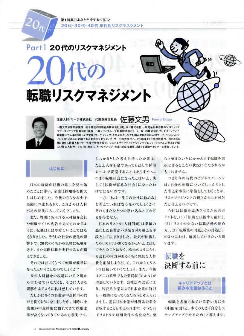 2007年1月1日発行号 Business Risk Management(ビジネスリスク経営研究所) 掲載記事