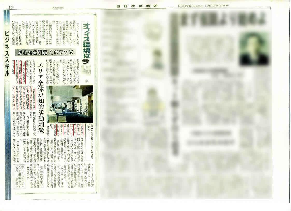 2007年1月23日発行号 日経産業新聞(日本経済新聞社) 掲載記事