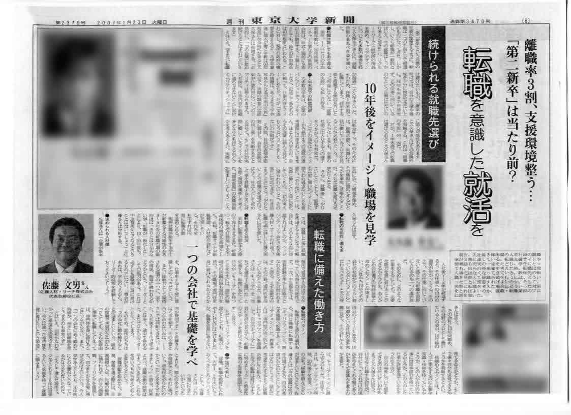 2007年1月23日発行号 東京大学新聞(東京大学新聞社) 掲載記事