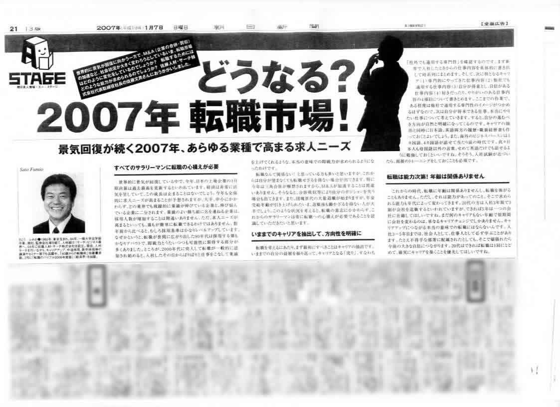 2007年1月7日発刊 朝日新聞(朝日新聞大阪本社) 掲載記事