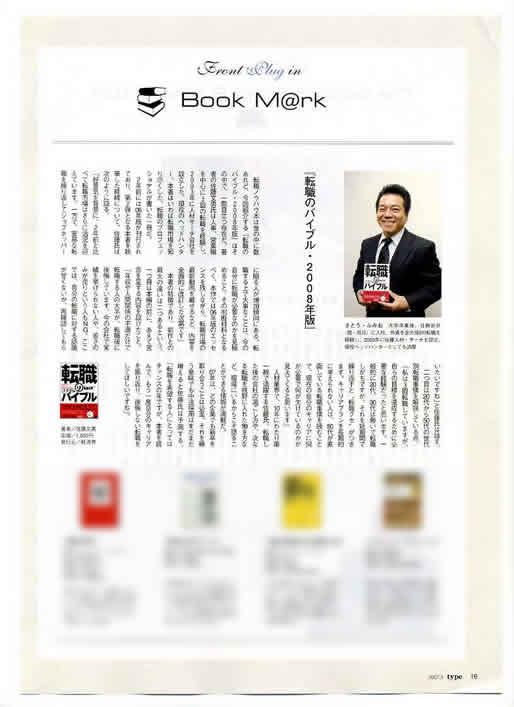 2007年2月13日発売号 type (キャリアデザインセンター) 掲載記事
