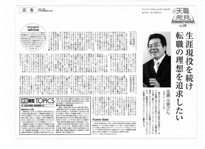 2007年2月26日発売号 日本経済新聞 (日本経済新聞社) 掲載記事