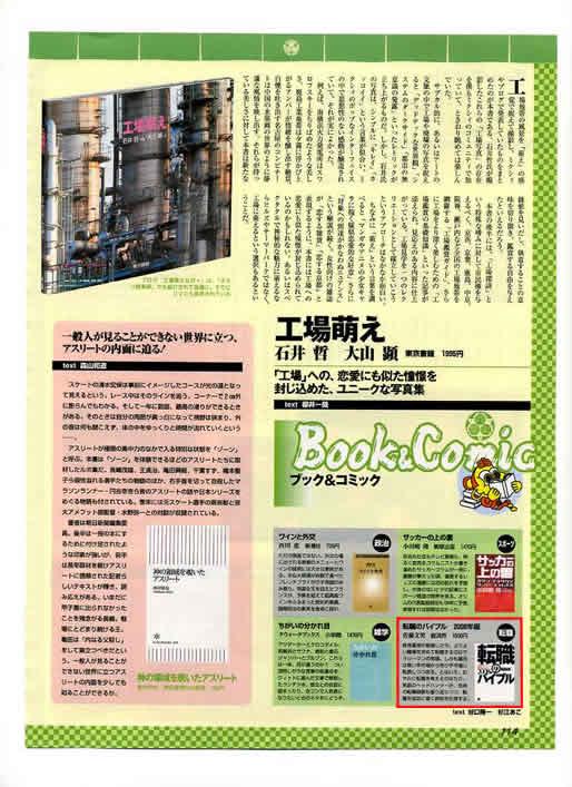 2007年3月19日発売号 週刊SPA!(扶桑社) 掲載記事
