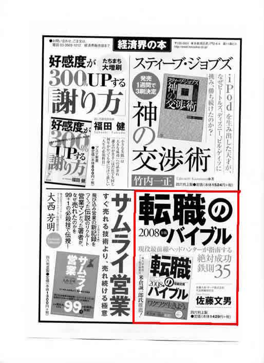 2007年3月6日発売号 経済界(経済界) 掲載記事