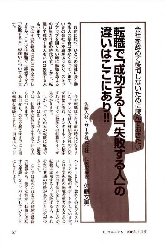 2008年6月25日 月刊OLマニュアル 掲載記事
