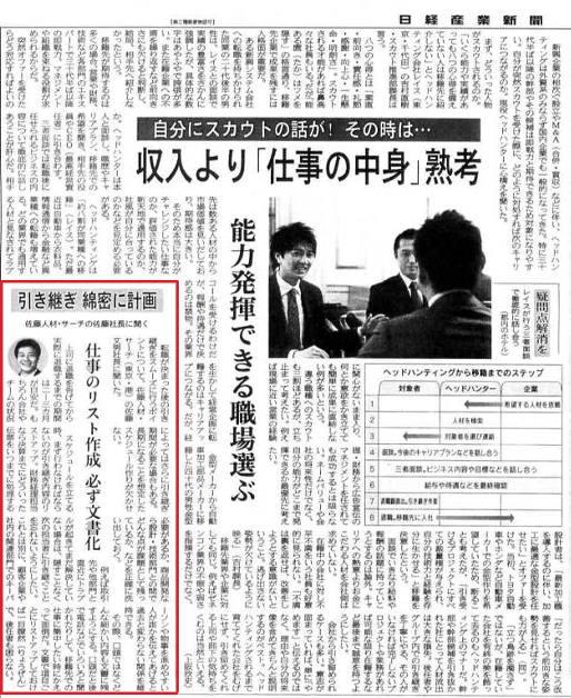 2008年6月27日 日経産業新聞 掲載記事