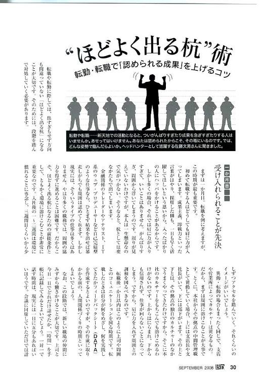 2008年9月3日 月刊ビジネスデータ 掲載記事