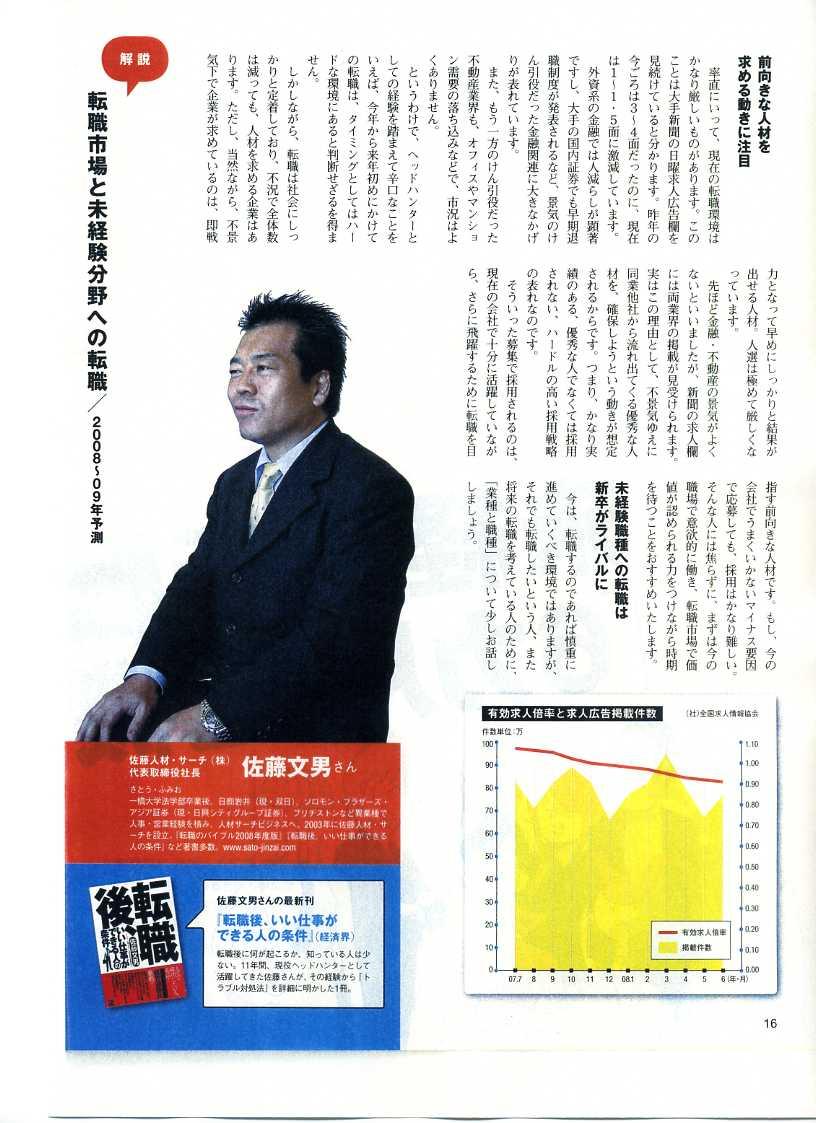 2008年9月10日 日経キャリアマガジン10月号 掲載記事