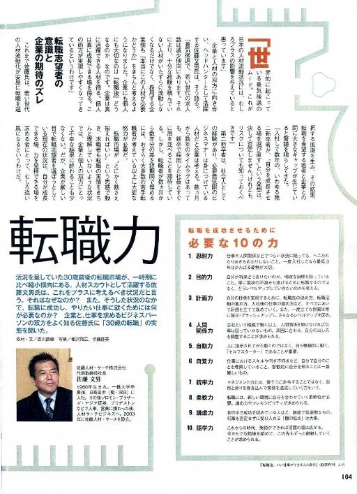 2008年9月29日 週刊ダイヤモンド別冊 ダイヤモンド・イング 掲載記