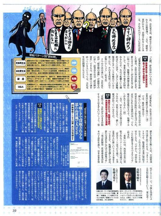 2008年11月18日 週刊SPA! 掲載記事
