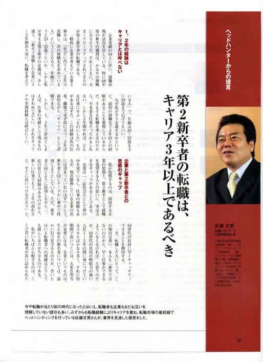 2008年1月10日発売号  日経キャリアマガジン1月号 掲載記事