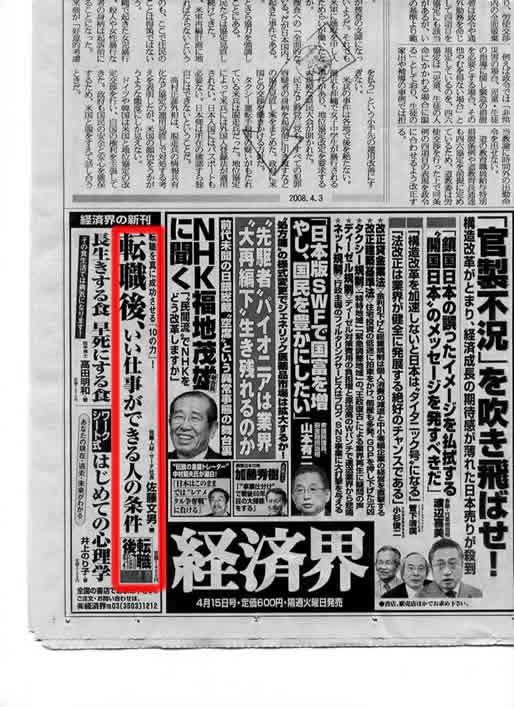 2008年4月 3日  北海道新聞 掲載記事
