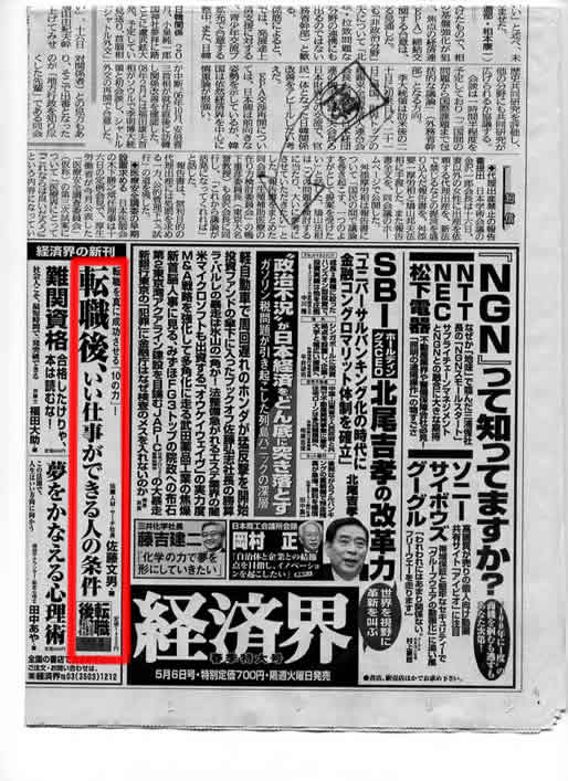 2008年4月17日  西日本新聞 掲載記事