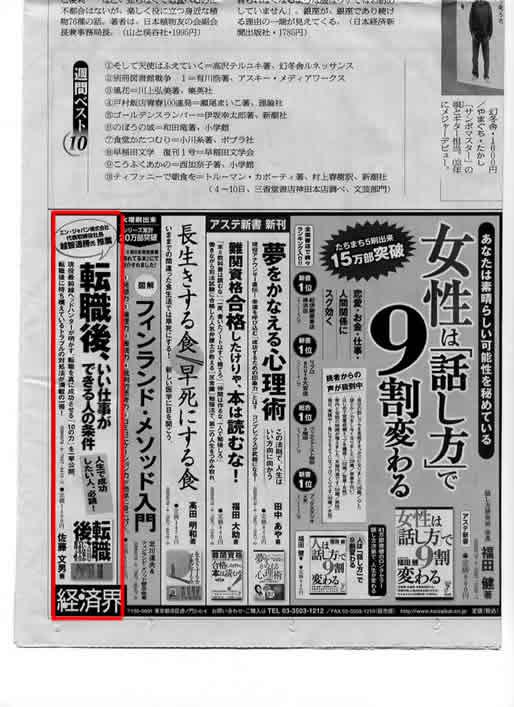 2008年4月20日  朝日新聞 掲載記事