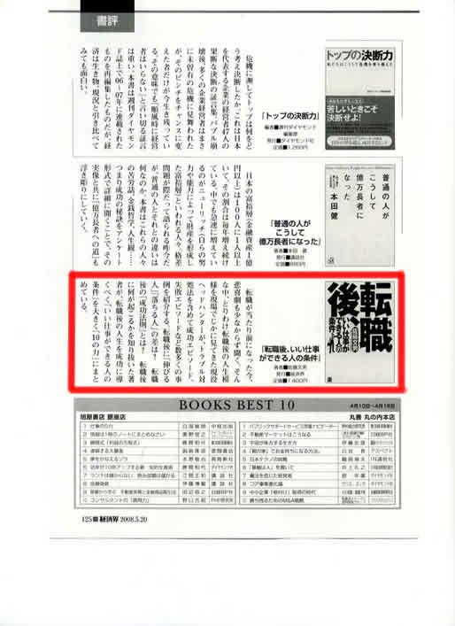 2008年5月2日  経済界 掲載記事