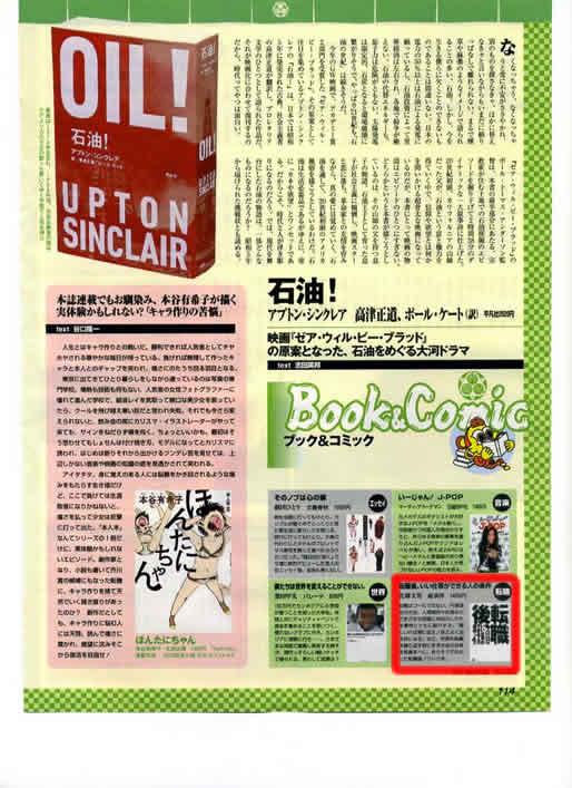 2008年5月7日  週刊SPA! 掲載記事