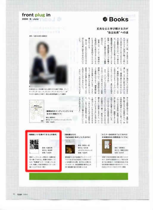 2008年5月13日  type 掲載記事