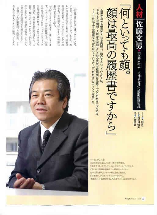 2008年5月25日  セオリービジネス 掲載記事
