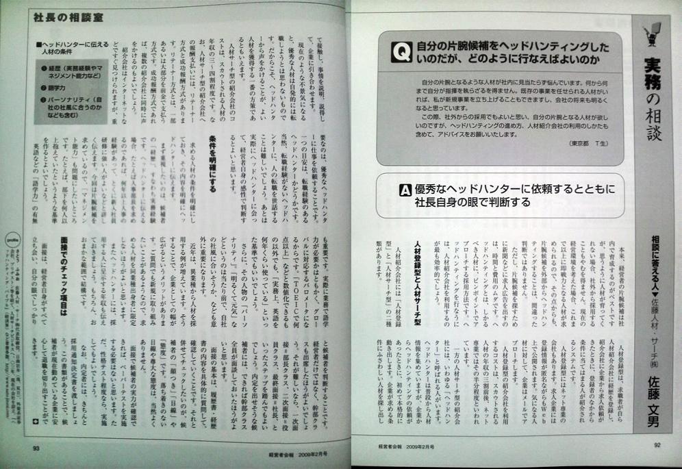 2009年2月1日 経営者会報 掲載記事
