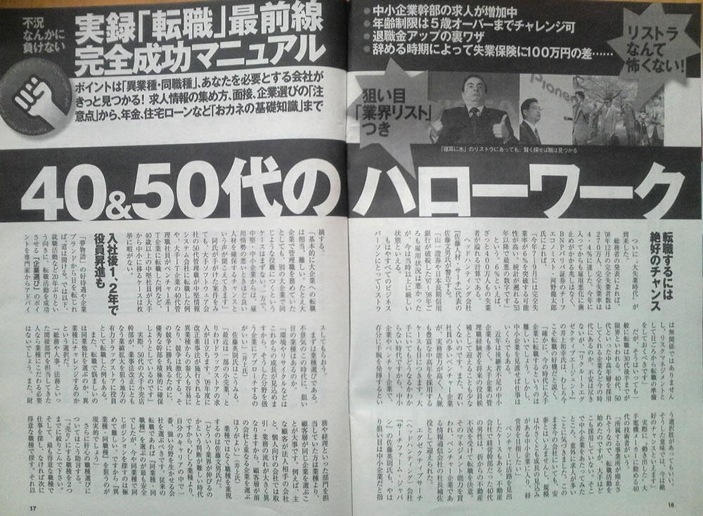 2009年2月23日 週刊現代 掲載記事