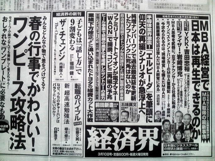 2009年2月26日 西日本新聞 掲載記事