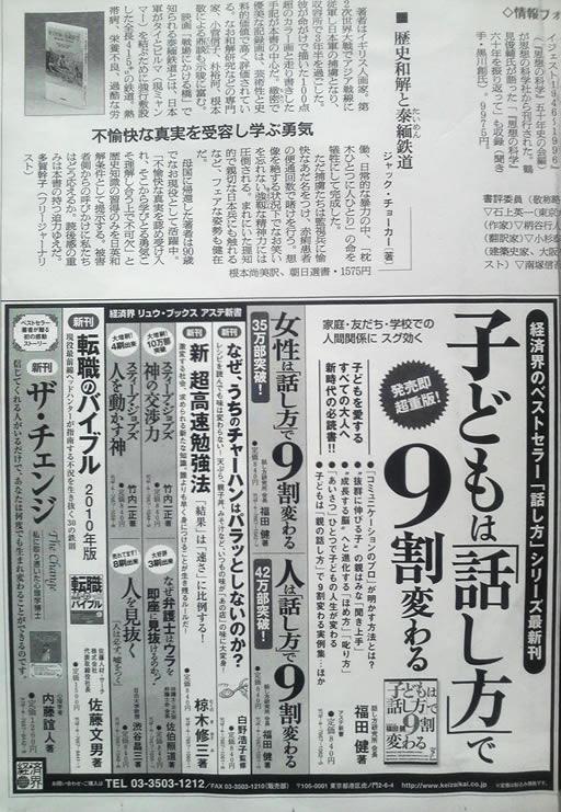 2009年3月1日 朝日新聞 掲載記事