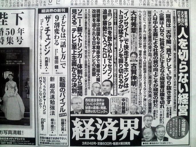 2009年3月10日 産経新聞 掲載記事