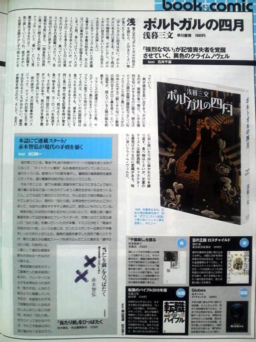 2009年4月7日 週刊SPA! 掲載記事