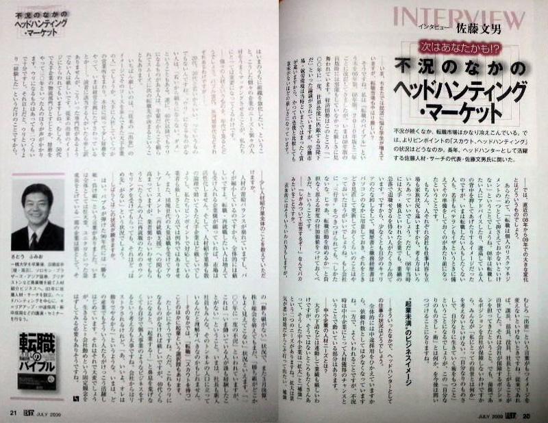 2009年7月3日 月刊ビジネスデータ(日本実業出版社) 掲載記事
