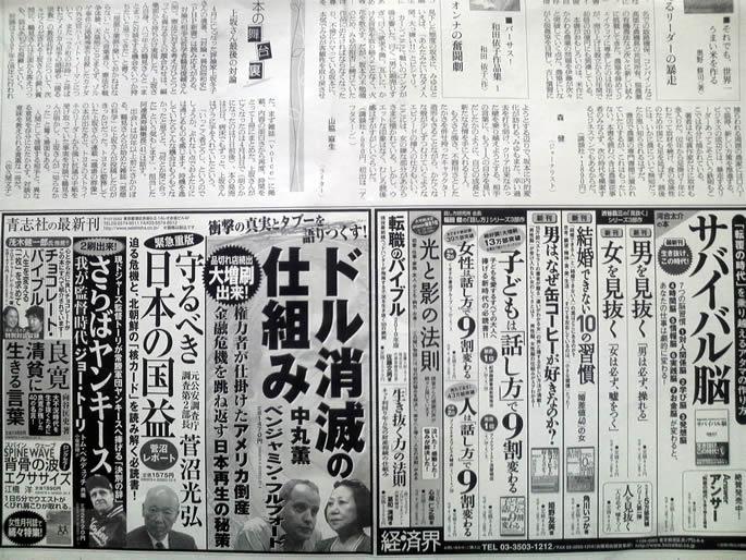 2009年5月10日 朝日新聞(朝日新聞社) 掲載記事