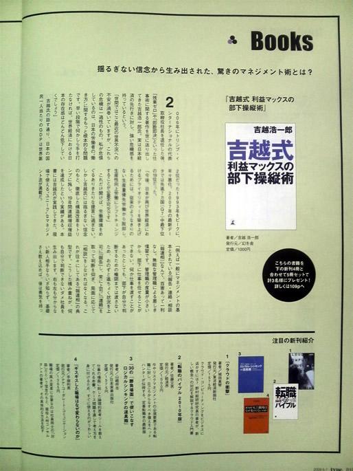2009年5月12日 type(キャリアデザインセンター) 掲載記事