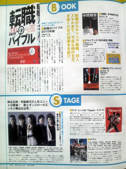 2009年5月25日 BIG tomorrow(青春出版社) 掲載記事