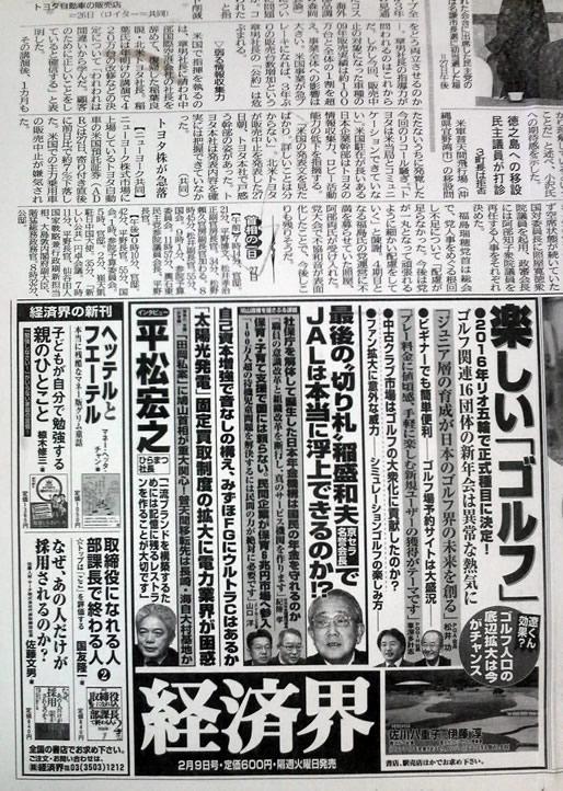 2010年1月28日 西日本新聞(西日本新聞社) 掲載記事