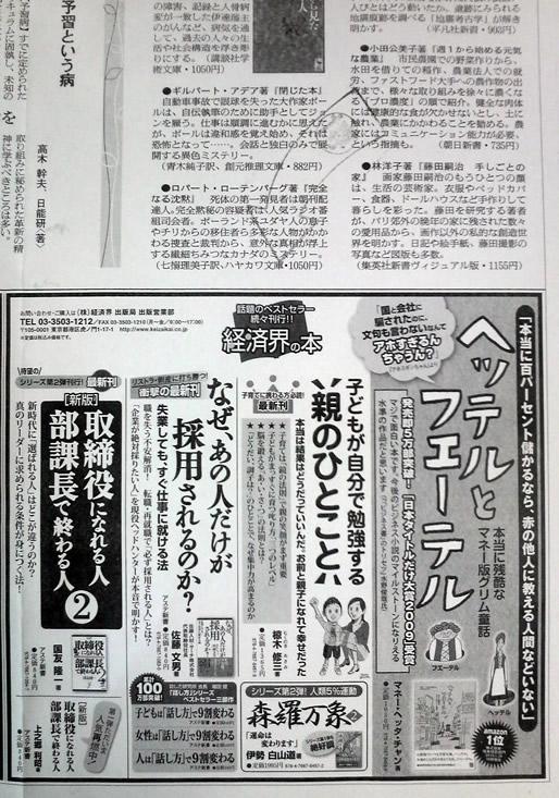 2010年1月31日 朝日新聞(朝日新聞社) 掲載記事
